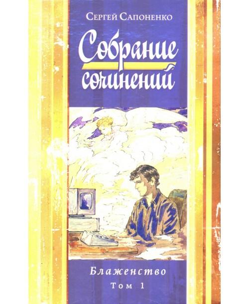 """Собрание сочинений """"Блаженство"""". Том 1"""