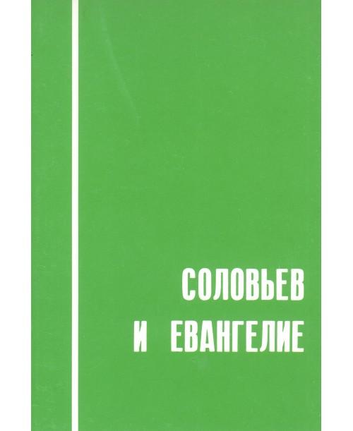Соловьев и евангелие