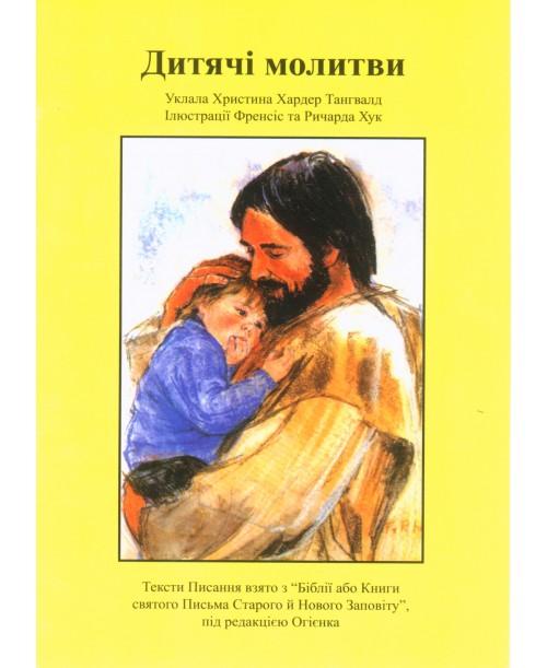 Дитячі молитви