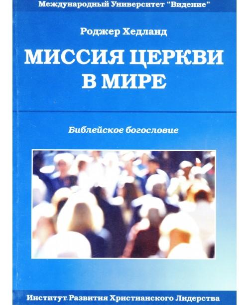 Миссия Церкви в мире