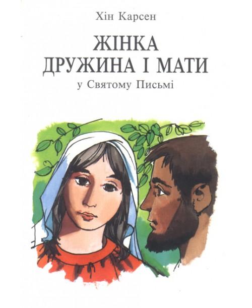 Жінка, дружина і мати