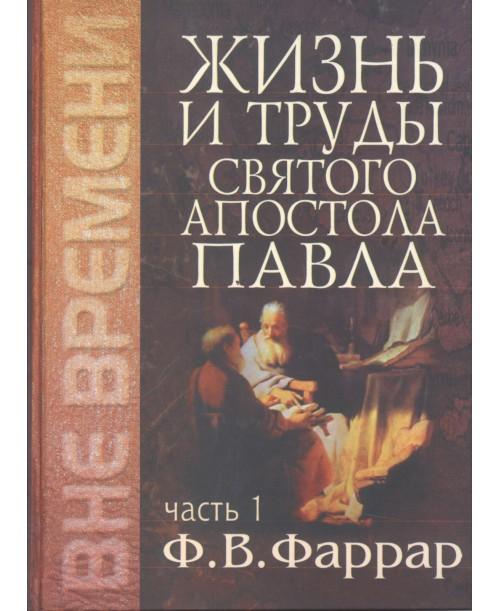 Жизнь и труды святого апостола Павла в 2 томах
