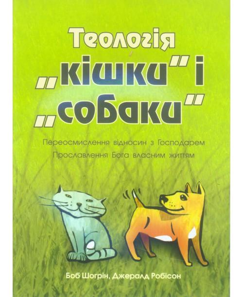 Теологія «кішки» і «собаки»