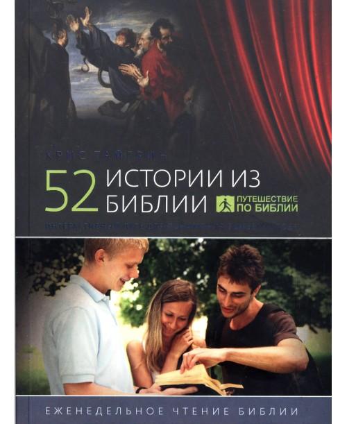 52 истории из Библии. Мягк. обл.