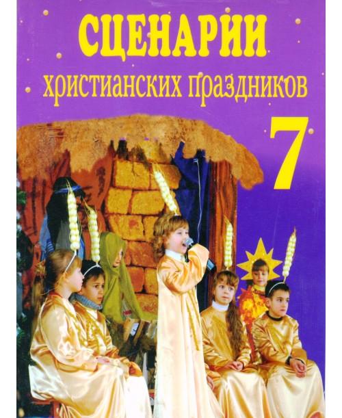 Сценарии христианских праздников. Выпуск 7