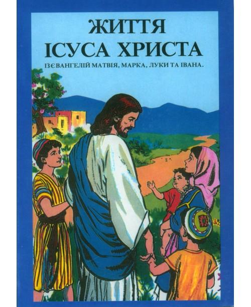 Життя Ісуса Христа