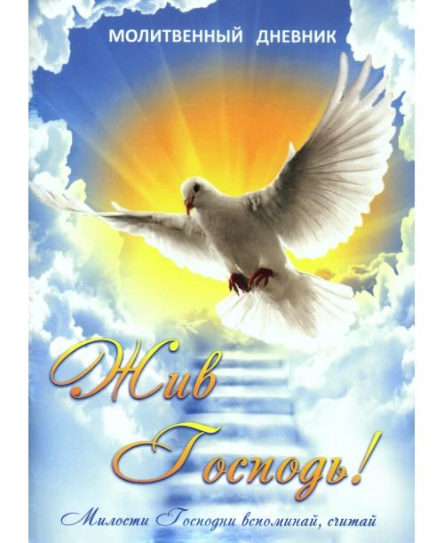Жив Господь! Молитвенный дневник