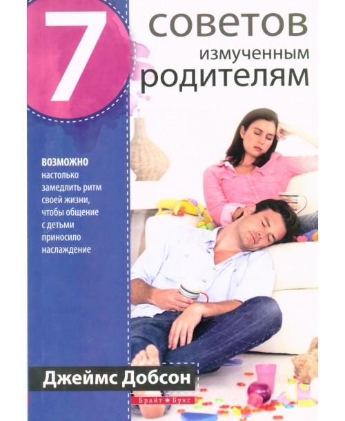 7 советов измученным родителям