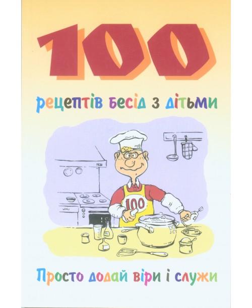 100 рецептів бесід з дітьми