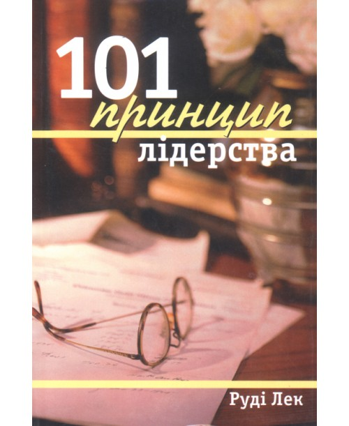 101 принцип лідерства