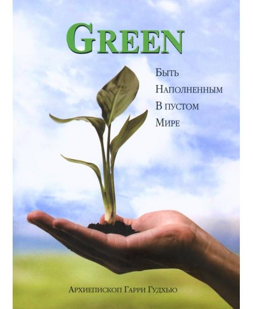 Green. Быть наполненным в пустом мире
