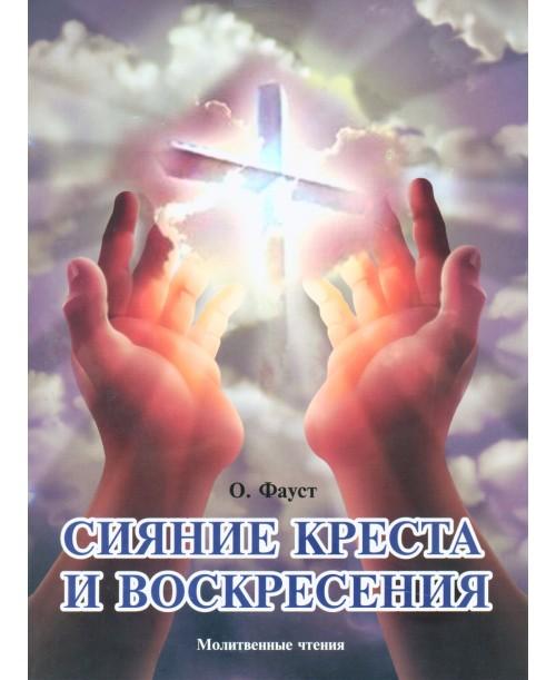 Сияние креста и воскресения