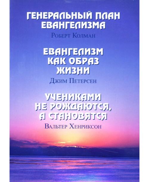 Генеральный план евангелизма