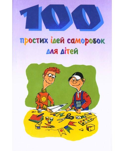 100 простих ідей саморобок для дітей
