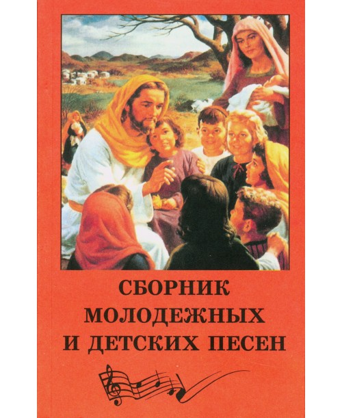 Сборник молодежных и детских песен