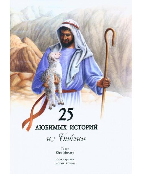25 любимых историй из Библии
