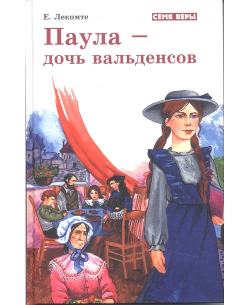 Паула - дочь Вальденсов