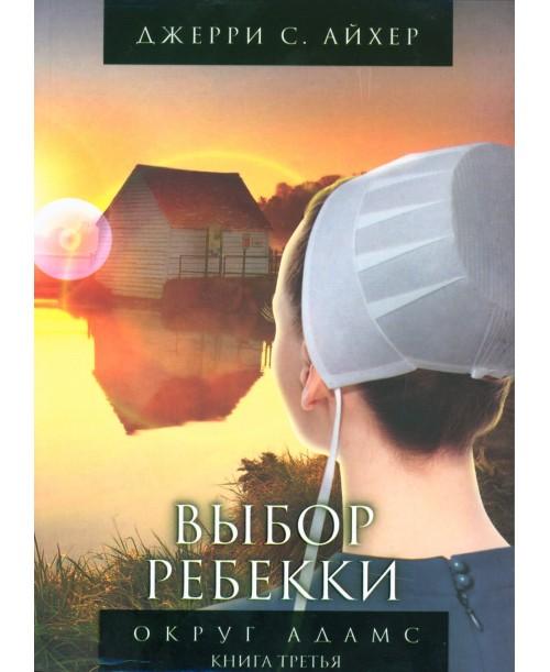 Выбор Ребекки. Книга 3