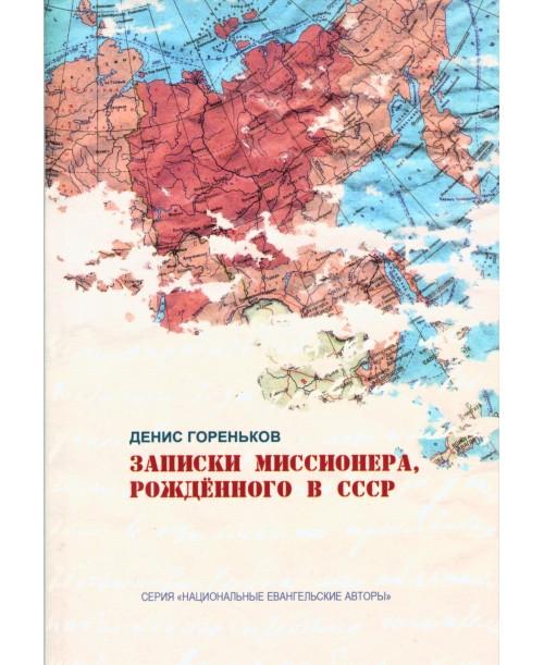 Записки миссионера, рожденного в СССР