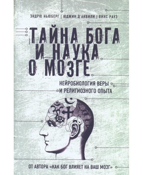 Тайна Бога и наука о мозге