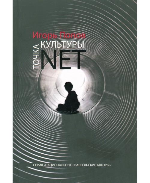 Культуры точка «NET»