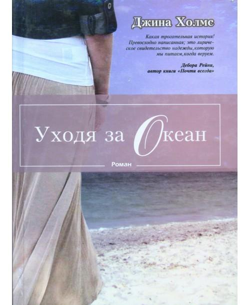 Уходя за океан