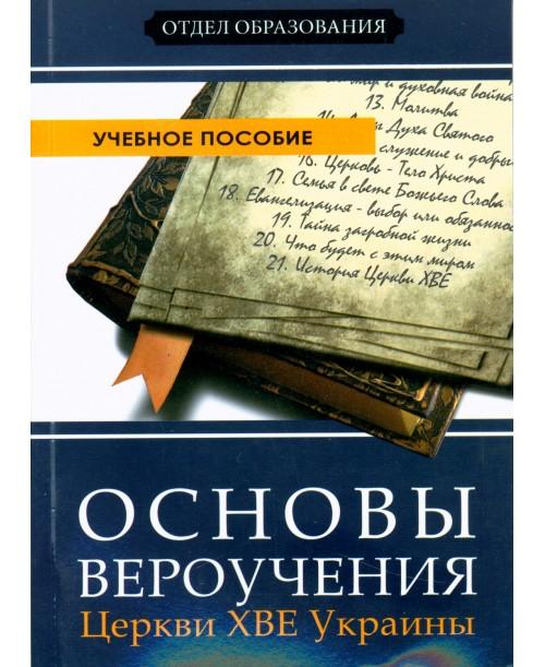 Основы вероучения Церкви ХВЕ Украины