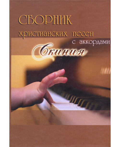 Сборник христианских песен с аккордами «Скиния»