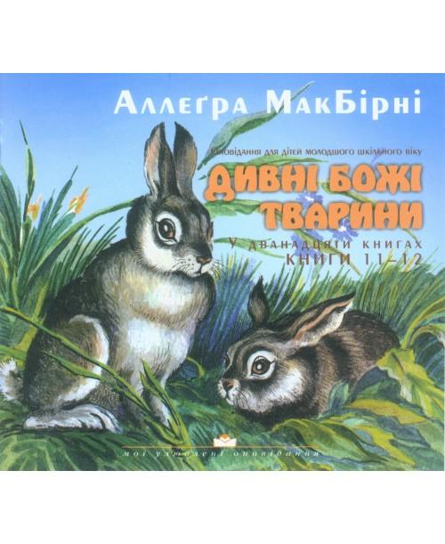 Дивні Божі тварини. Книги 11-12