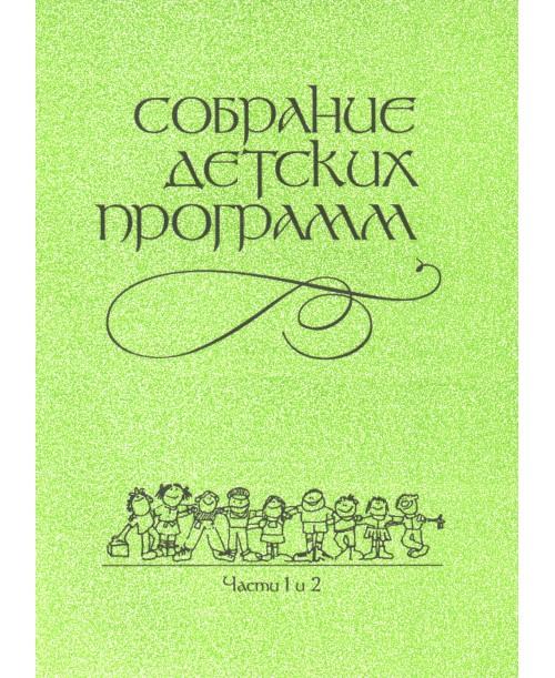 Собрание детских программ. Часть 1, 2