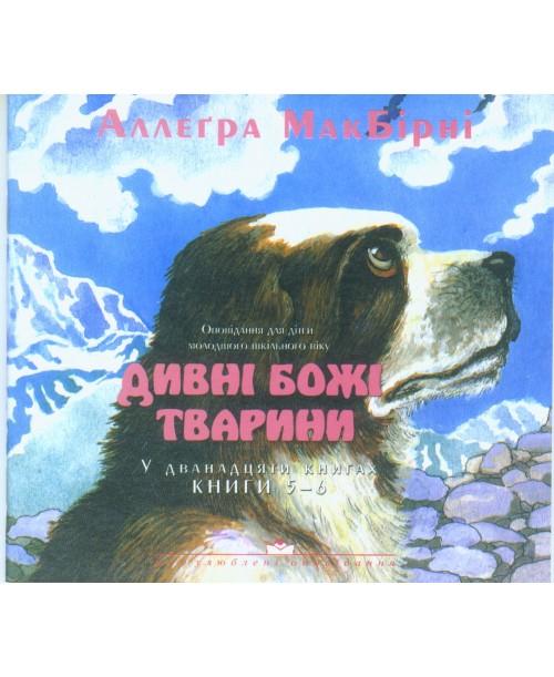 Дивні Божі тварини. Книги 5-6