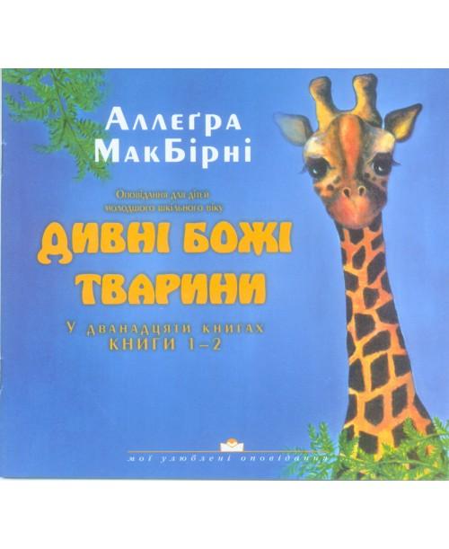 Дивні Божі тварини. Книги 1-2