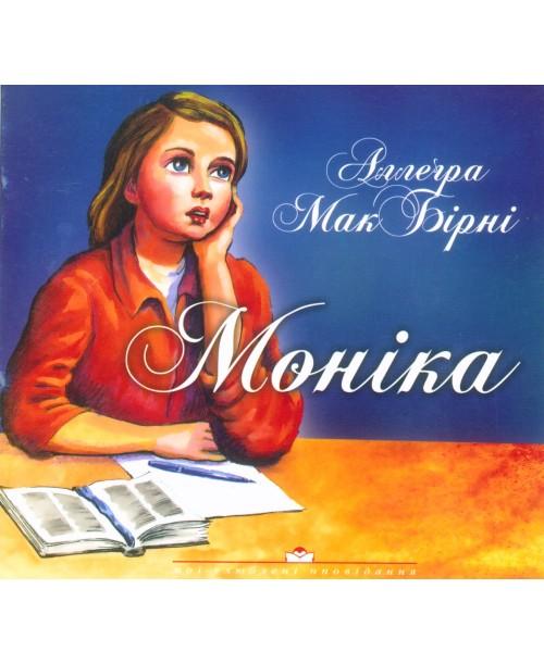 Моніка