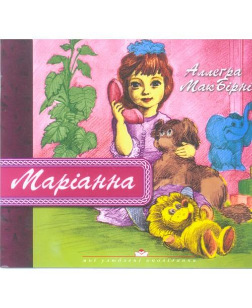 Маріанна