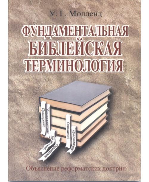 Фундаментальная Библейская терминология