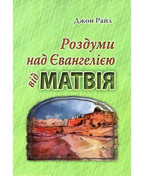 Роздуми над Євангелією від Матвія