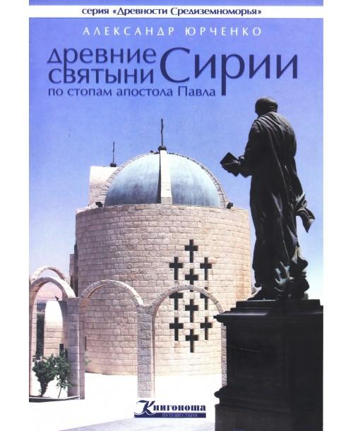 Древние святыни Сирии