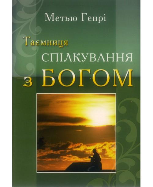 Таємниця спілкування з Богом