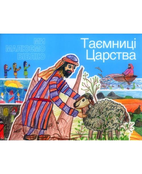Ми малюємо Біблію. Таємниці Царства