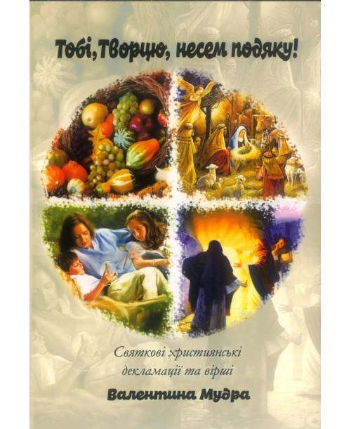 Тобі, Творцю несем подяку! Святкові християнські декламації та вірші