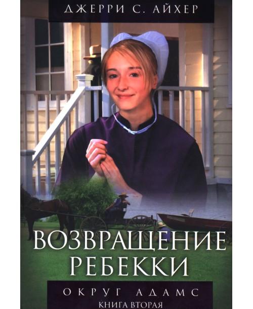 Возвращение Ребекки. Книга 2