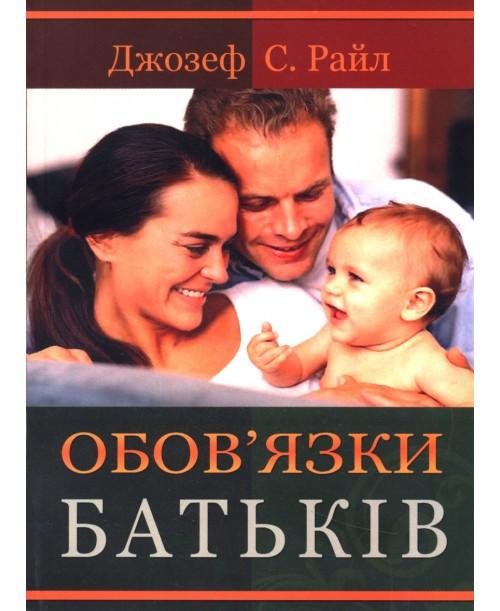 Обов'язки батьків