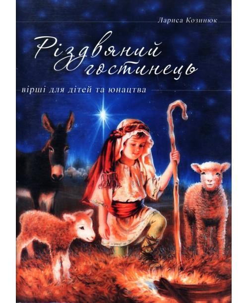 Різдвяний гостинець