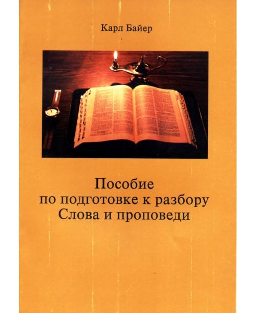 Пособие по подготовке к разбору Слова и проповеди