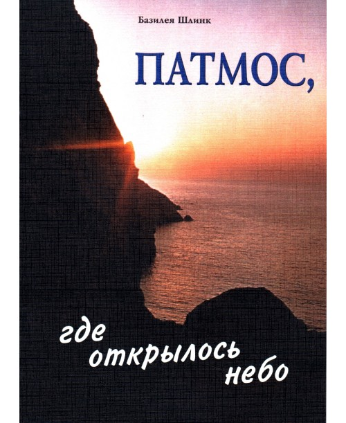 Патмос, где открылось небо