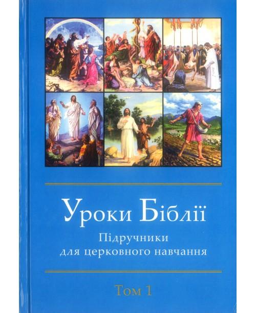 Уроки Біблії. Підручник для церковного навчання. Комплект 8 книг