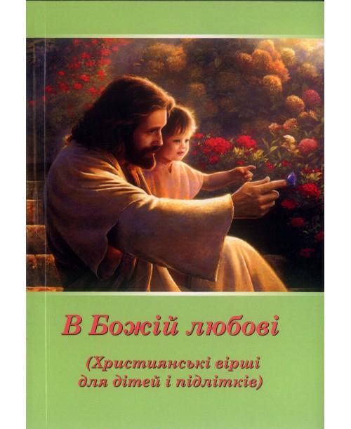 В Божій любові