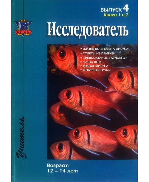 Исследователь. Выпуск 4. Книги 1 и 2