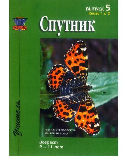 Спутник. Выпуск 5. Книги 1 и 2