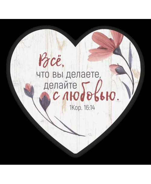 """Табличка-серце """"Всё, что вы делаете, делайте с любовью."""""""